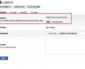Z-BlogPHP-后台-设置管理-固化域名的用处