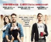 2014美国搞笑喜剧《邻居大战》720p-BD中英双字
