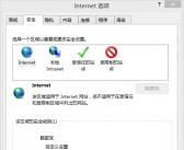 win8.1 IE浏览器打印、预览空白的问题解决方法
