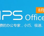 WPS Office抢鲜版(5866)