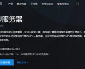 百度云GPU云服务器正式商用!