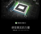 微软官方首发 Xbox One X 天蝎限量版 感受真实的力量