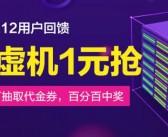 阿里云独享虚机12.12用户回馈!1元抢独享虚机+云栖纪念版T恤!