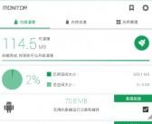[Android] 强力清理(PRO)v2.2.0中文版