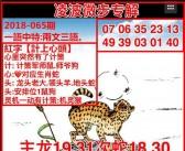 2018凌波微步专解新版跑狗图,每期自动更新