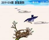 2019-014期新版跑狗图