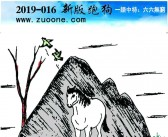 2019-016期新版跑狗图