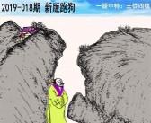 2019-018期新版跑狗图