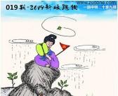 2019-019期新版跑狗图
