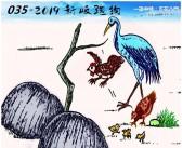 2019-035期新版跑狗图
