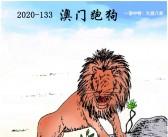 2020-133期 澳门跑狗图 跑马图
