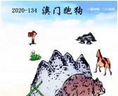 2020-134期 澳门跑狗图 跑马图