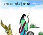 2020-135期 澳门跑狗图 跑马图