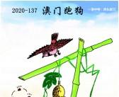 2020-137期 澳门跑狗图 跑马图