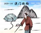 2020-144期 澳门跑狗图 跑马图