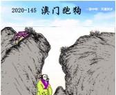 2020-145期 澳门跑狗图 跑马图