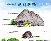 2020-147期 澳门跑狗图 跑马图