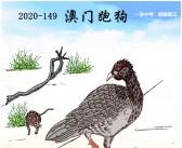 2020-149期 澳门跑狗图 跑马图