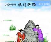 2020-153期 澳门跑狗图 跑马图
