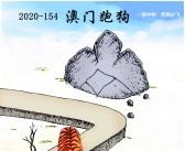 2020-154期 澳门跑狗图 跑马图