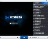 暴风影音5网络去广告优化精简版
