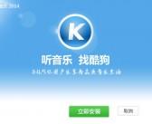 酷狗音乐2014 v7.6.20 去广告VIP破解版