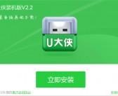 U大侠U盘启动盘制作工具装机版V2.3.6.617
